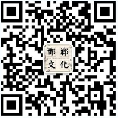 ——邯郸文化网
