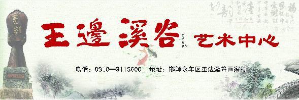 邯郸文化、三千年的城、犹豫不决